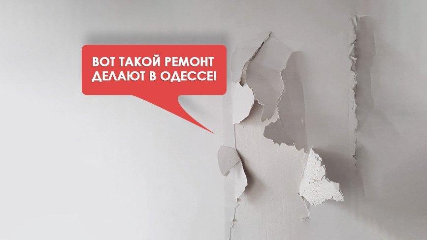 как обманывают ремонтные компании Одессы